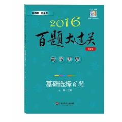 2016百题大过关.高考历史.基础选择百题(修订版) - 王雄