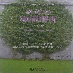 新课标物理解析(第2版)  供高一学生上学期使用 - 吴群英 王怡曼