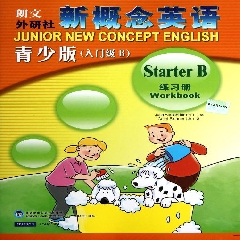 新概念英语青少版练习册(入门级B) - 亚历山大