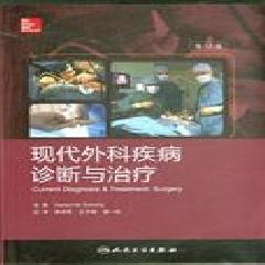现代外科疾病诊断与治疗(第13版)
