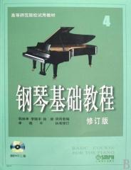 钢琴基础教程.4(修订版)(附DVD二张)