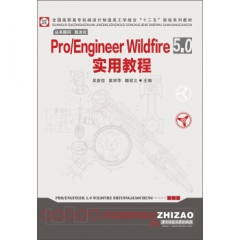 Pro/Engineer Wildfire 5.0实用教程
