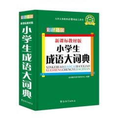 新课标教材版小学生成语大词典(彩色插图)