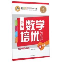 小学数学培优.三年级(第七次修订)