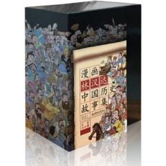 漫画林汉达中国历史故事(全套共10册)