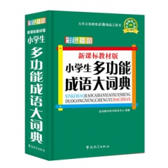 新课标教材版小学生多功能成语大词典彩色插图