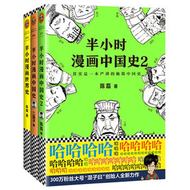 半小时漫画书系列(中国史123+世界史)