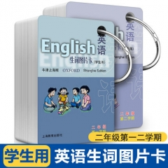 全2册 英语牛津上海版生词图片卡学生用.二年级第一学期+第二学期