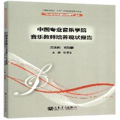 中国专业音乐学院音乐教师培养现状报告