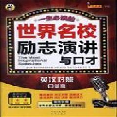 一生必读的世界名校励志演讲与口才 英汉对照(白金版) 含光盘