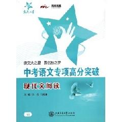 【交大之星】(N1)中考语文专项高分突破.现代文阅读 - 刘弢  吕春昕