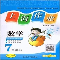 上海作业.数学(7年级/上) A0115 - 钟书