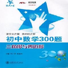 初中数学300题·三角形与四边形 - 杨洁