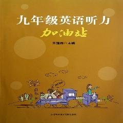 九年级英语听力加油站(含光盘) - 王清伟