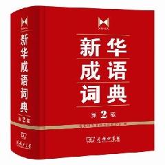 新华成语词典(第2版) - 商务印书馆辞书研究中心