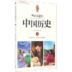写给儿童的中国历史.2:夏.家天下--西周.烽火戏诸侯 - 陈卫平