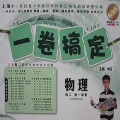 一卷搞定.物理.高二(第一学期)(上海地区专用) - 水纯