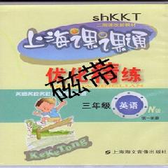 上海课课通优化精练三年级英语(N版)(第一学期)(磁带)
