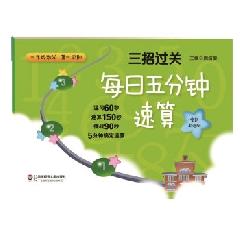 三招过关:每日五分钟速算.一年级数学.第一学期(全新上海版) - 周洁婴
