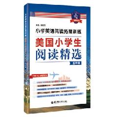 小学英语阅读拓展训练.美国小学生阅读精选(五年级) - 陈瑾芳