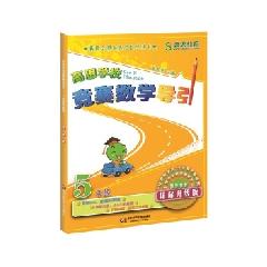 高思学校竞赛数学导引.5年级(详解升级版) - 徐鸣皋