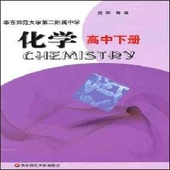 化学.高中下册(华东师大二附中) - 施华