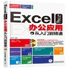 Excel 2016办公应用从入门到精通(含光盘)