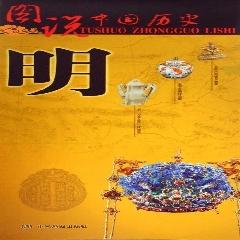 图说中国历史--明