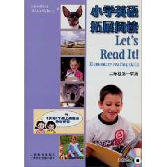 小学英语拓展阅读.二年级第一学期(含CD一张) - 詹姆斯·宾