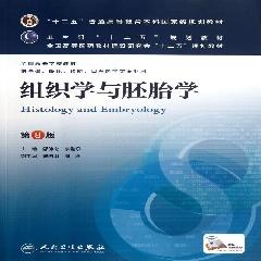 组织学与胚胎学(第8版) - 邹仲之、李继承