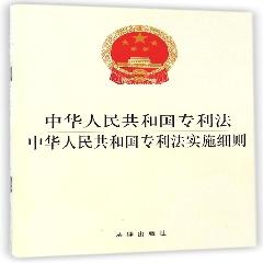 中华人民共和国专利法.中华人民共和国专利法实施细则 - 法律出版社法规中心