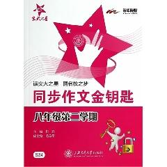 【交大之星】(S34)同步作文金钥匙.八年级第二学期 - 肖磊
