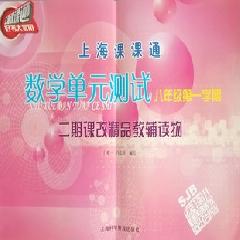 上海课课通 八年级数学单元测试(第一学期) - 门唯一
