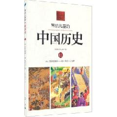 写给儿童的中国历史.11:元.月饼的故事--明.另外一个世界 - 陈卫平