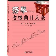 扬琴考级曲目大全.初中级(1-6级) - 乐海