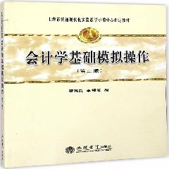 会计学基础模拟操作(第二版) - 董惠良 李相波