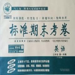 标准期末考卷.二年级.英语第一学期(牛津版)(含光盘) - 赵建忠