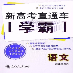 新高考直通车学霸.语文