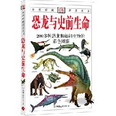恐龙与史前生命 - 理查德森