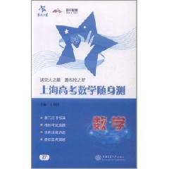 【交大之星】上海高考数学随身测 - 卜照泽