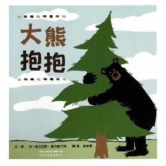 大熊抱抱 - [加]尼古拉斯·奥尔德兰特