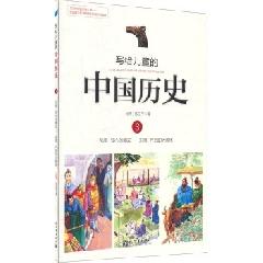 写给儿童的中国历史.3:东周.知心的朋友--东周.严厉的大教练 - 陈卫平