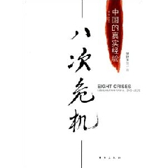 八次危机:中国的真实经验(1949_2009) - 温铁军等