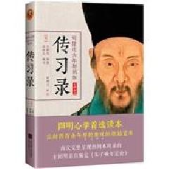 明隆庆六年初刻版传习录(全译 全注) - 王阳明