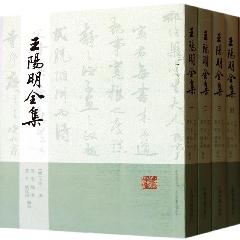 王阳明全集(全四册) - 王守仁
