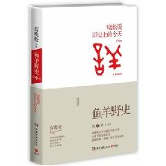 鱼羊野史.第1卷 - 高晓松