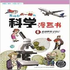 老师都吓一跳的科学漫画书6.未知世界寻宝记 - 高允坤