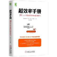 超效率手册:99个史上更全面的时间管理技巧 - 扬