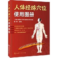 人体经络穴位使用图册 - 徐平