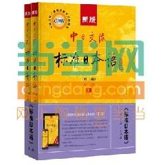 新版中日交流标准日本语.初级(全2册)(第二版) - 人民教育出版社